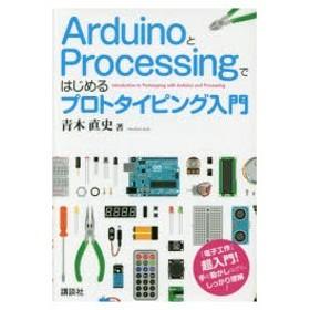新品本/ArduinoとProcessingではじめるプロトタイピング入門 青木直史/著