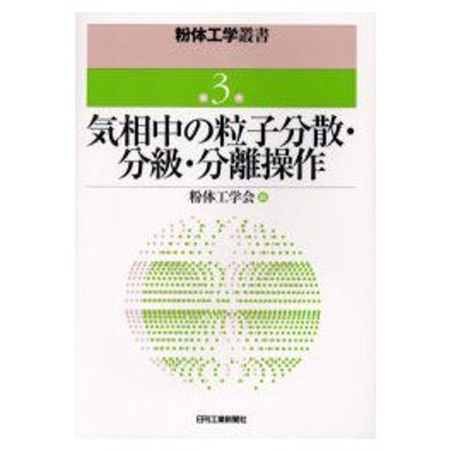 気相中の粒子分散・分級・分離操作 粉体工学会/編