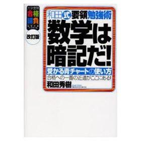 新品本/和田式要領勉強術数学は暗記だ! 受かる青チャートの使い方 和田秀樹/著