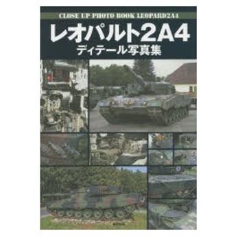 新品本/レオパルト2A4ディテール写真集