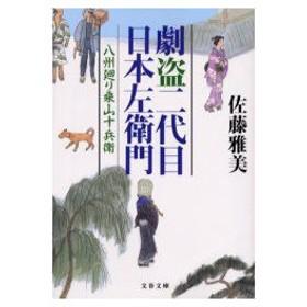 新品本/劇盗二代目日本左衛門 佐藤雅美/著