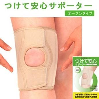 膝 サポーター つけて安心オープンサポーター 1枚入り【日本シグマックス】【送料無料】【膝 サポーター】【膝用 サポーター】