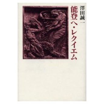 新品本/能登へ・レクイエム 沢田誠一/著