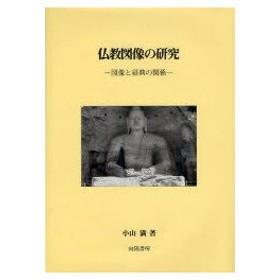 新品本/仏教図像の研究 図像と経典の関係 小山満/著