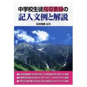 新品本/中学校生徒指導要録の記入文例と解説 石井英穂/編著