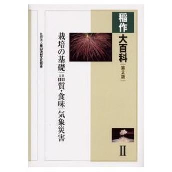 新品本/稲作大百科 2 栽培の基礎/品質・食味/気象災害 農文協/編