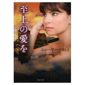 新品本/至上の愛を コニー・ブロックウェイ/著 高梨くらら/訳