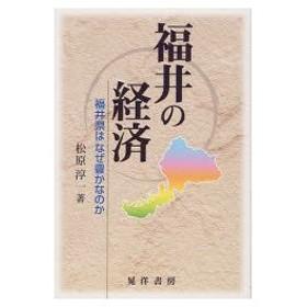 新品本/福井の経済 福井県はなぜ豊かなのか 松原淳一/著