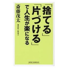 新品本/「捨てる」「片づける」で人生が楽になる 斎藤茂太/著