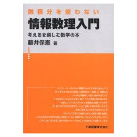 新品本/微積分を使わない情報数理入門 考えるを楽しむ数学の本 藤井保憲/著