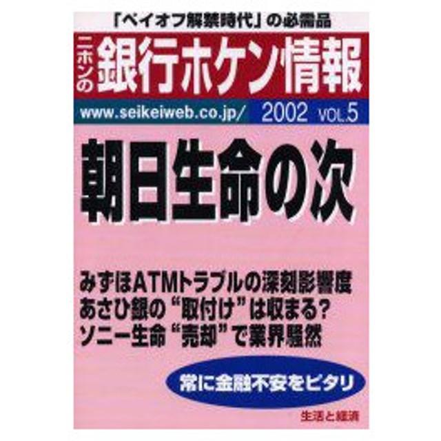 新品本/ニホンの銀行ホケン情報 2002Vol.5 朝日生命の次 川野 英彦 編