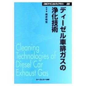 新品本/ディーゼル車排ガスの浄化技術 普及版 梶原 鳴雪 監修