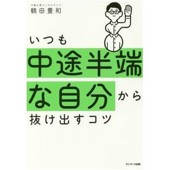 いつも中途半端な自分から抜け出すコツ / 鶴田豊和
