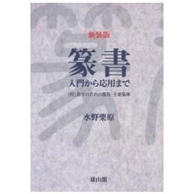 篆書 入門から応用まで 新装版 / 水野栗原