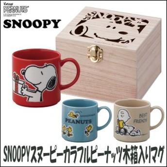 スヌーピーカラフルピーナッツ木箱入りマグ(big_ki SNOOPYオフィシャル食器 公式グッズ マグカップ コーヒーカップ ギフト 贈り物 プレ