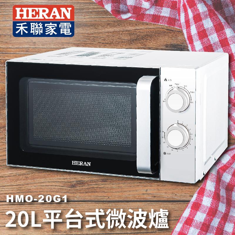 官方授權經銷【HERAN禾聯】20L平台式微波爐 HMO-20G1 典雅白 廚房家電/家庭必備/原廠保固