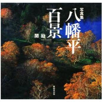新品本/八幡平百景 写真集 関励/著
