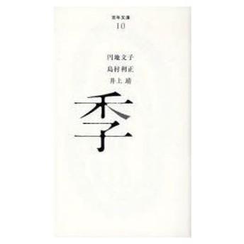 新品本/季 円地文子/著 島村利正/著 井上靖/著