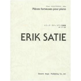 エリック・サティピアノ名曲集 / 上野晃