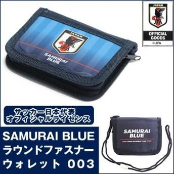 サッカー日本代表オフィシャルライセンスSAMURAI BLUEラウンドファスナーウォレット003(2つ折り財布 RFウォレット )