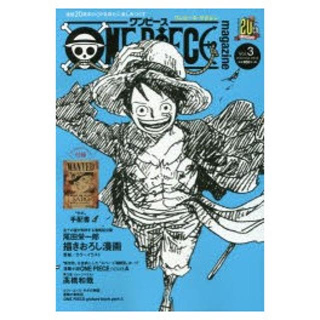 新品本/ONE PIECE magazine Vol.3 尾田栄一郎/原作