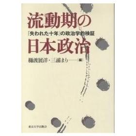 流動期の日本政治 「失われた十年」の政治学的検証 / 樋渡展洋 / 三浦まり