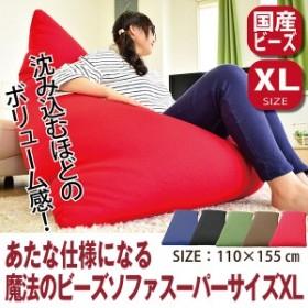 送料無料!あなた仕様になる魔法のビーズソファスーパーサイズXL (ビーズクッション ビーズソファ 一人用  ビッグサイズ 110×155cm)