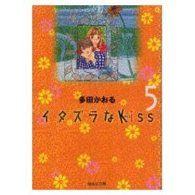 新品本/イタズラなKiss 5 多田かおる/著