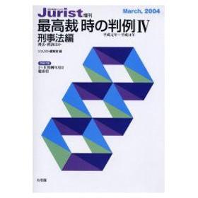 新品本/最高裁 時の判例   4 刑事法編 ジュリスト編集室