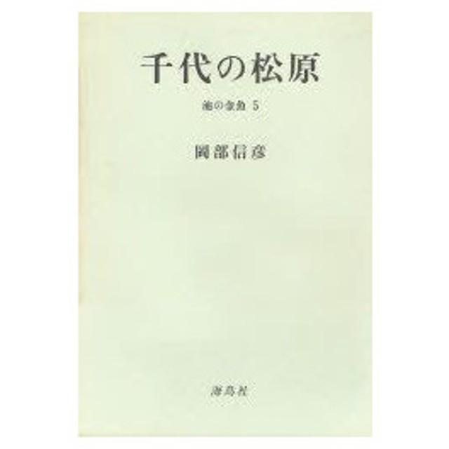 新品本/千代の松原 池の金魚 5 岡部信彦/著