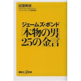 ジェームズ・ボンド「本物の男」25の金言 / 田窪寿保