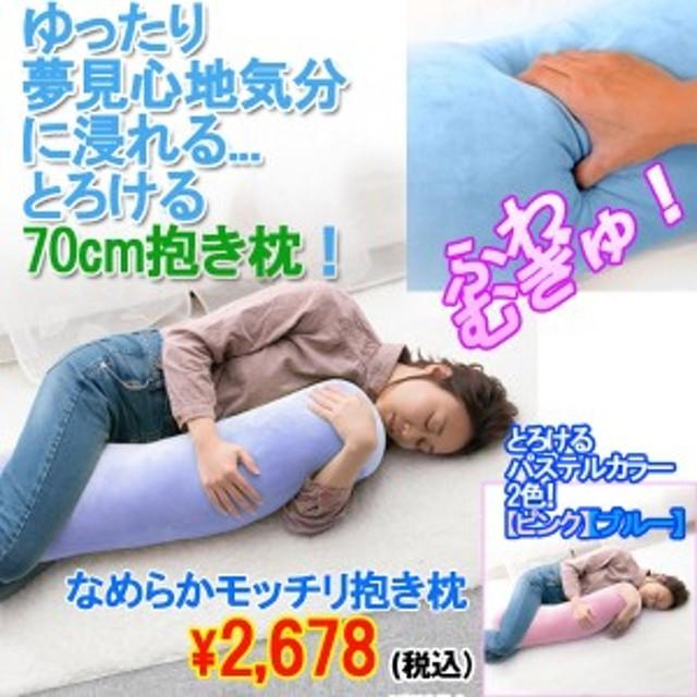 なめらかモッチリ抱き枕 (70cm ロングピロー おススメ抱き枕 優しい肌触り 柔らか感触 極楽快眠)