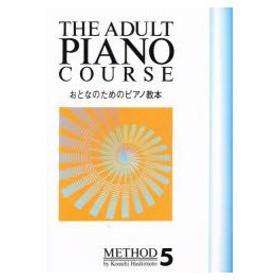 新品本/おとなのためのピアノ教本   5