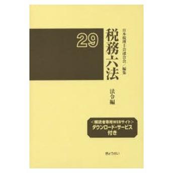 新品本/税務六法 法令編 平成29年版 2巻セット 日本税理士会連合会/編集