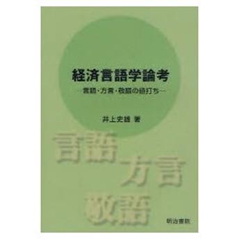 新品本/経済言語学論考 言語・方言・敬語の値打ち 井上史雄/著
