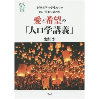 上智大学の学生たちの熱い関心を集めた愛と希望の「人口学講義」 / 鬼頭宏
