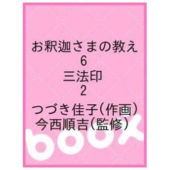 お釈迦さまの教え 6 三法印 2 / つづき佳子 / 今西順吉