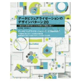 新品本/データビジュアライゼーションのデザインパターン20 混沌から意味を見つける可視化の理論と導入 鈴木雅彦/著 鈴村嘉右/著