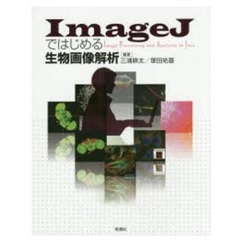 新品本/ImageJではじめる生物画像解析 三浦耕太/編著 塚田祐基/編著