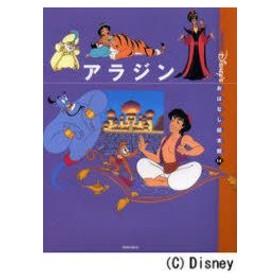 新品本/〈国際版〉ディズニーおはなし絵本館 14 アラジン