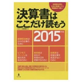 新品本/決算書はここだけ読もう 2015年版 矢島雅己/著