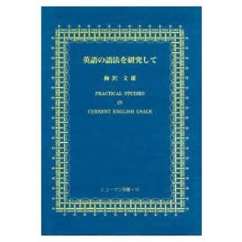 新品本/英語の語法を研究して 梅沢 文雄 著