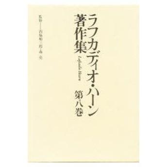 新品本/ラフカディオ・ハーン著作集 第8巻 詩の鑑賞 ラフカディオ・ハーン/著