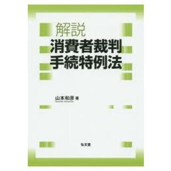新品本/解説消費者裁判手続特例法 山本和彦/著