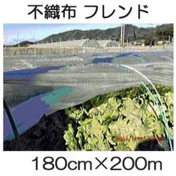 農業用 不織布 フレンド 20g/m2 幅180cm×200m 両サイド2重加工 (農業用べたがけ資材) パオパオ90 好敵手 act