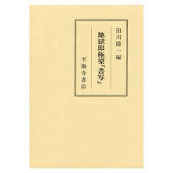 新品本/地獄即極楽「書写」 田川 陽一 編