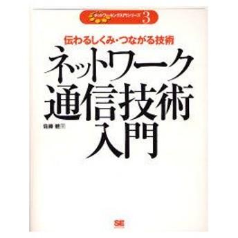新品本/ネットワーク通信技術入門 伝わるしくみ・つながる技術 佐藤健/著