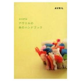 新品本/アヴリルの糸のハンドブック 糸の専門店