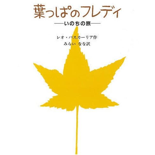 葉っぱのフレディ いのちの旅 / レオ・バスカーリア / 島田光雄 / みらいなな