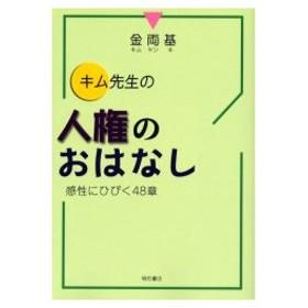 新品本/キム先生の人権のおはなし 感性にひびく48章 金両基/著